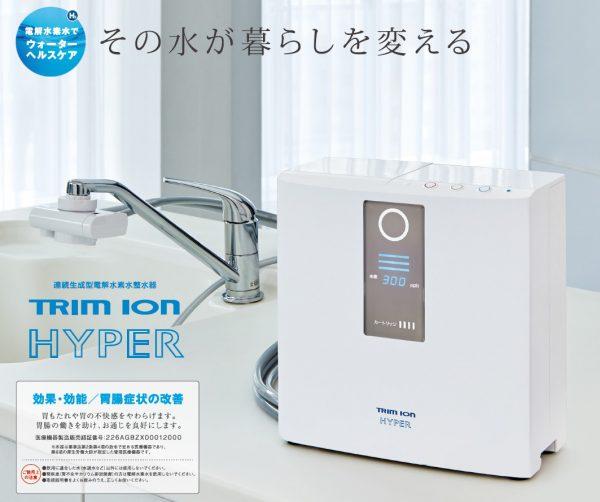 may-loc-nuoc-ion-kiem-trim-ion